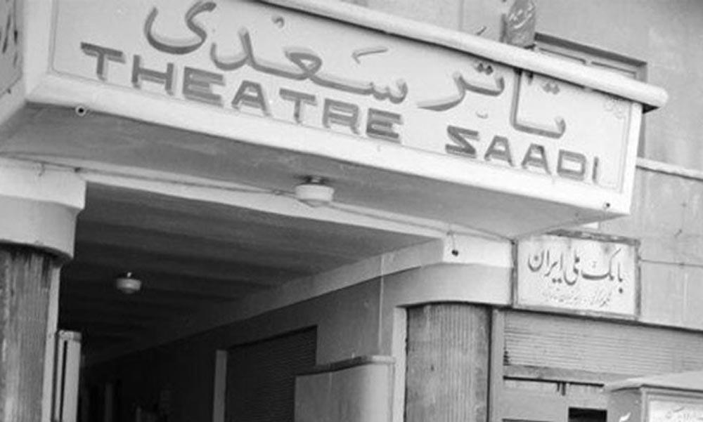 تئاتر-سعدی