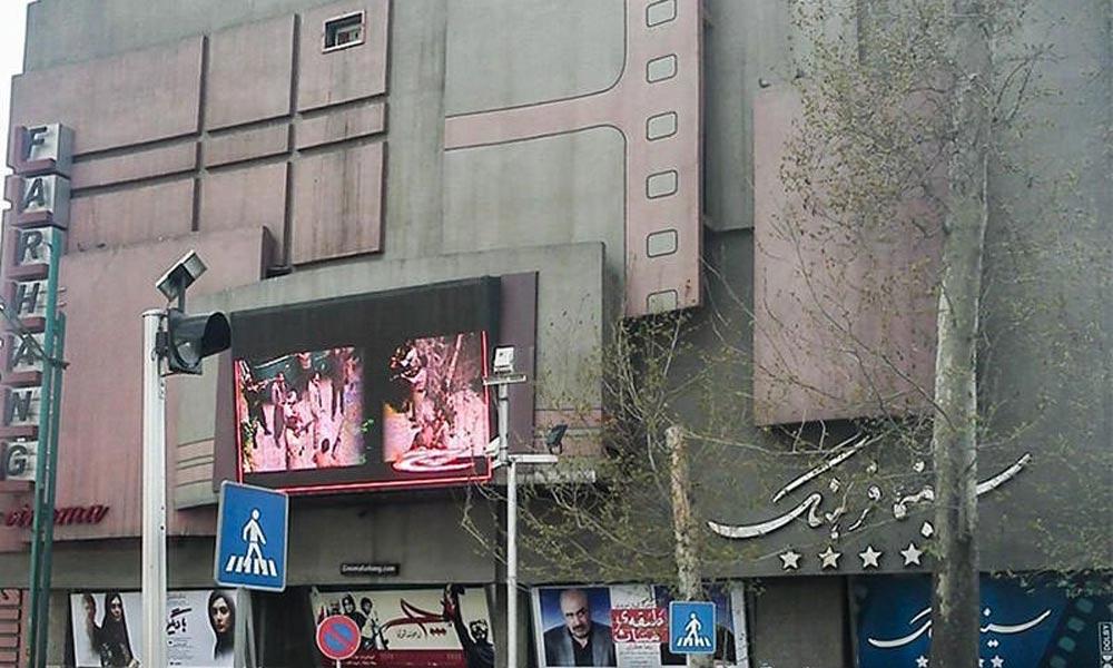 سینماهای برتر تهران