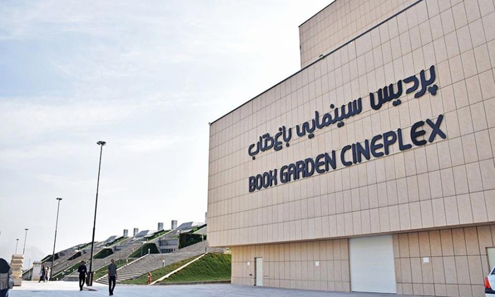 سینماهای خوب تهران