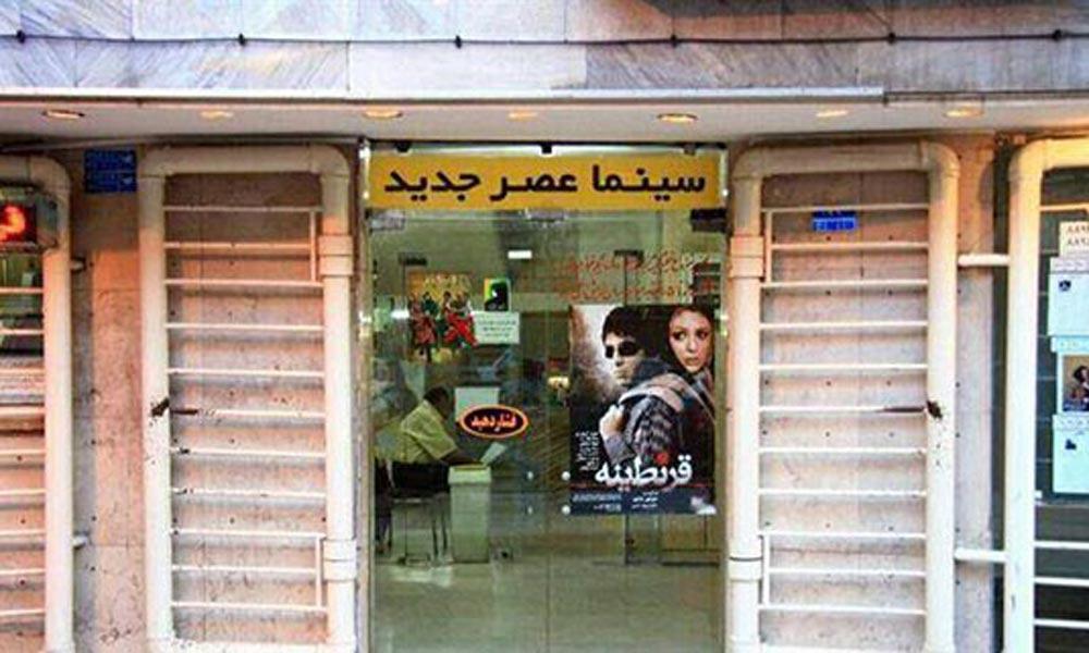 قدیمی ترین سینمای ایران