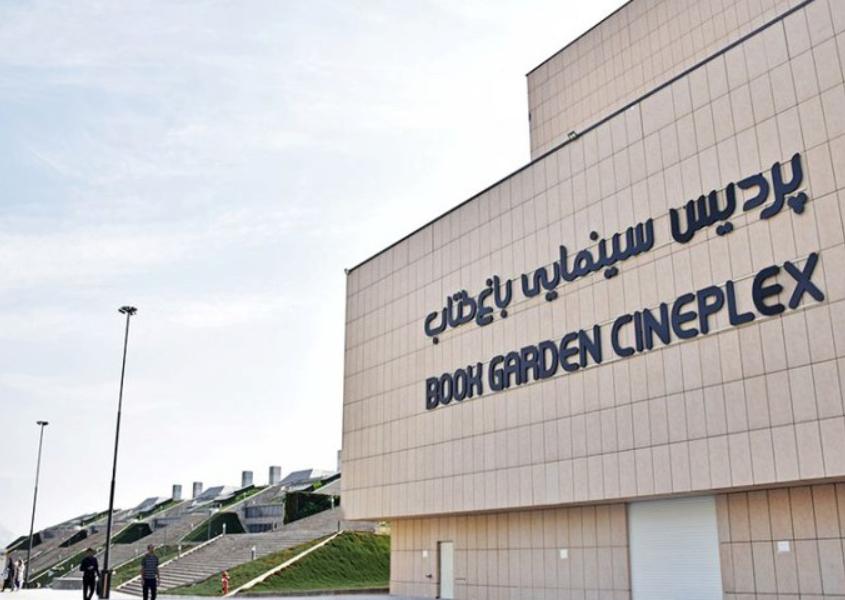سینماهای شهر تهران
